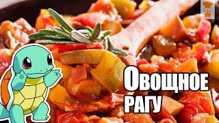 Овощное рагу/Vegetable stew