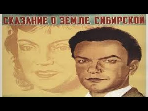 Сказание о земле Сибирской. Фильм. 1948 год. HD