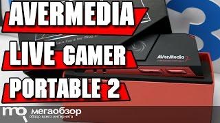 AVERMEDIA LIVE GAMER PORTABLE 2 обзор карты захвата