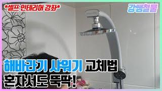 [강쌤철물]해바라기 샤워기 교체법!