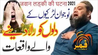 Latest New Bayan 2021 Short Clip Molana Qari Abdul Hanan Siddique Ik Lardki Ka waqia By Qamar Studio