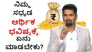 How to Plan Your Future with Money | Money Doctor Show Kannada | EP 191