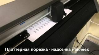 Режущий плоттер Graphtec CE6000-60 в Фастпринт®(Плоттер используется для надсечки наклеек, отпечатанных на самоклеющейся бумаге, пленке., 2015-07-10T20:08:46.000Z)