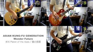 ASIAN KUNG-FU GENERATION - Planet of the Apes / 猿の惑星 (Cover)