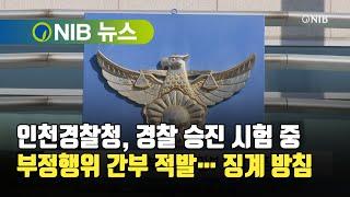 [NIB 뉴스] 인천경찰청, 경찰 승진 시험 중 부정행…