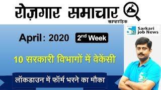 रोजगार समाचार : April 2020 2nd Week : Top 10 Govt Jobs - Employment News   Sarkari Job News
