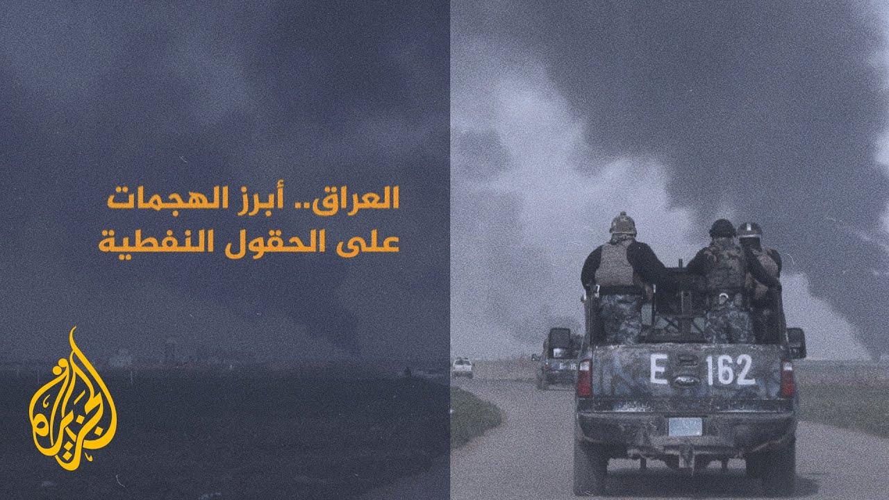 العراق.. أبرز الهجمات على الحقول النفطية  - نشر قبل 5 ساعة