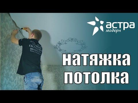 Процесс натяжки полотна из пленки ПВХ   Натяжные потолки   Астра Модерн  Калуга