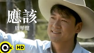 Baixar 周華健 Wakin Chau【應該 Should have been】Official Music Video