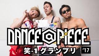 【優勝】やすかまちょ / DANCE@PIECE 2017 笑-1グランプリ