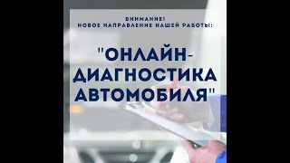 Онлайн-диагностика автомобиля