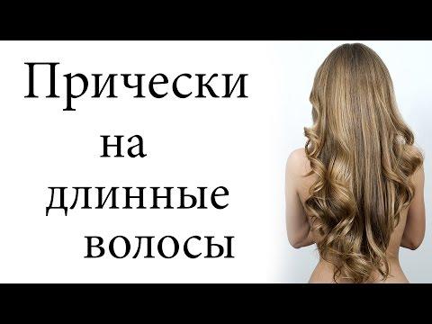 Быстрые прически в школу и на работу, на каждый день на средние/длинные волосы своими руками