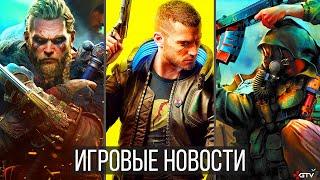 ИГРОВЫЕ НОВОСТИ Cyberpunk 2077 выйдет сырой, Релиз STALKER 2, Интерфейс PS5, Diablo4, AssassinsCreed