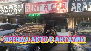 видео: ТУРЦИЯ / МАЙ 2017 / Как арендовать машину в Анталии? Сколько стоит бензин?