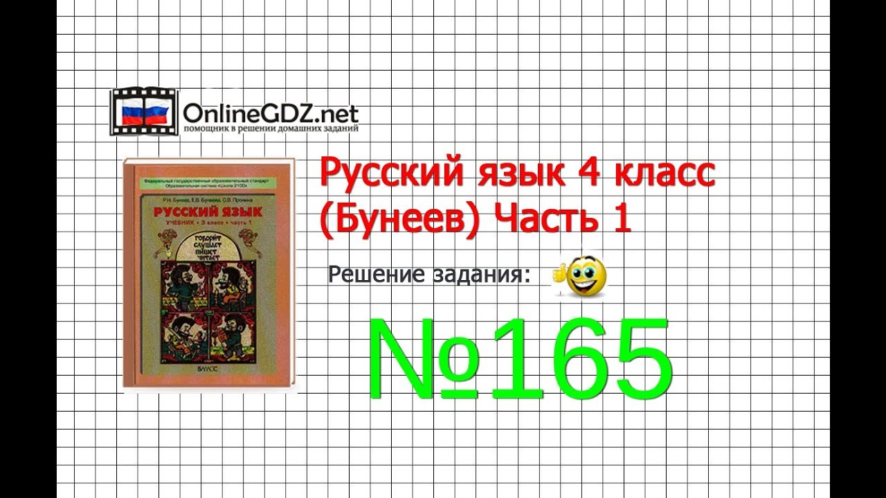 Русский язык 4 класс пронина о.в
