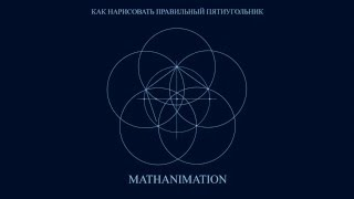 Как нарисовать правильный пятиугольник | Видеоурок MATHANIMATION(Как нарисовать правильный пятиугольник. Анимированные видеоуроки по математике. MATHANIMATION., 2016-02-21T02:51:45.000Z)