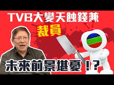 TVB大變天蝕錢兼裁員 未來前景堪憂〈蕭若元蕭氏新聞台〉20191216