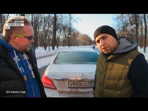 Большой тест драйв видеоверсия Hyundai Equus