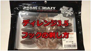 DRANCKRAZY☆ディレンジ3.5フックセット解説.
