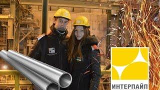 Экскурсия На Заводе INTERPIPE || Трубопрокат(, 2015-12-13T22:22:59.000Z)