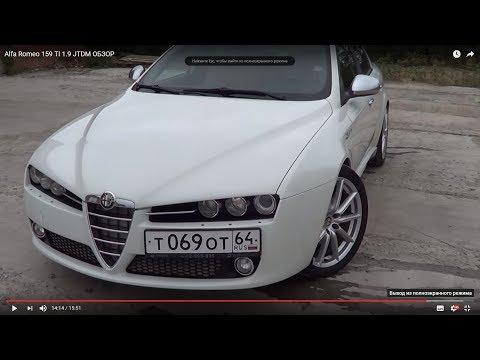 Alfa Romeo 159 TI 1.9 JTDM ОБЗОР