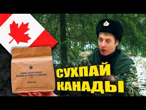 =Обзор ИРП= СУХПАЙ КАНАДЫ! Редкий и вкусный! Что едят в армии Канады