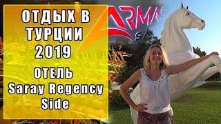 ВСЕ ВКЛЮЧЕНО. ОТЕЛЬ ARMAS SARAY REGENCY SIDE. КОНКУРС!!!!