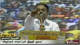 DMDK Chief Vijayakanth: Election Alliance Stand Will Be Announced At Villupuram Conference