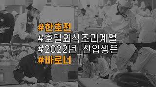 요리학교 한호전 호텔조리학과 2022학년도 신입생 모집…