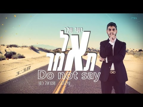 ישי שלר - אל תאמר | Ishay Sheler - Do Not Say‏