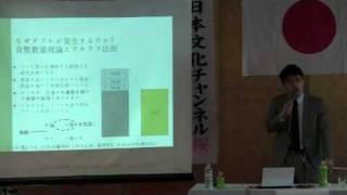 2/4 【上念司】『日本を滅ぼす売国経済論の正体』 thumbnail