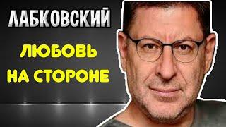 Михаил Лабковский - Про любовь и отношения на стороне.