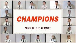 계양구립소년소녀합창단 _Champions_by Eric Levi썸네일