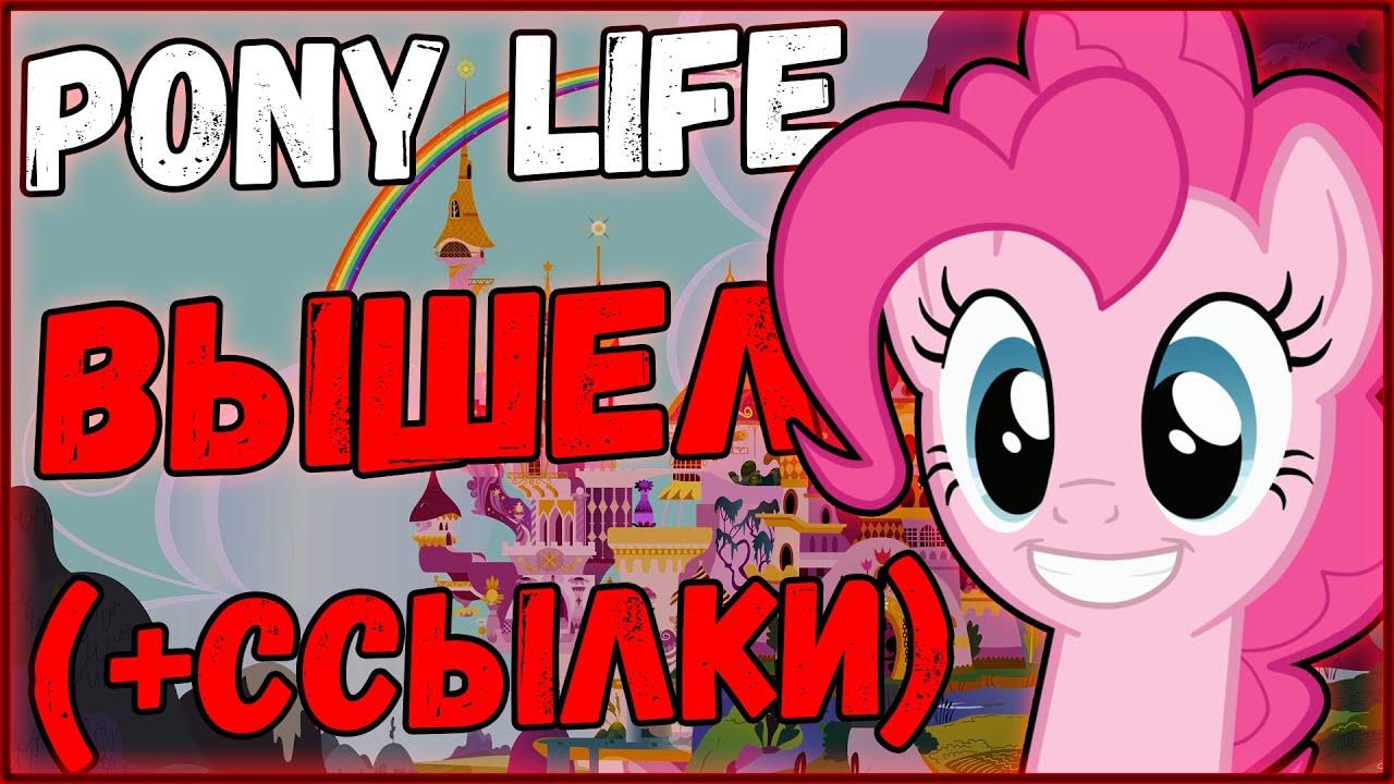 PONY LIFE ВЫШЕЛ /// MLP НОВОСТИ