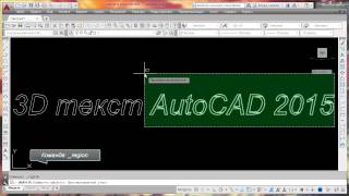 Autodesk Autocad Tutorial :Создание 3D текста в autocad 2015