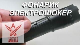 Фонарик электрошокер(Для подробностей разверните описание. Фонарик электрошокер обозреваю как умею. Подпишитесь на мой канал..., 2015-05-28T02:00:01.000Z)