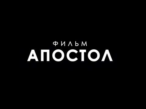 Фильм Апостол Глава 2 | Миссионерство | ПРЕМЬЕРА 2016