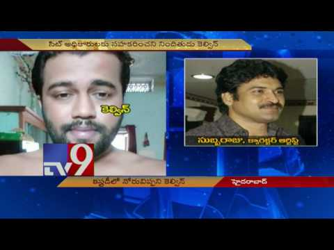 Drug Scandal - Kelvin refuses to cooperate with SIT - TV9