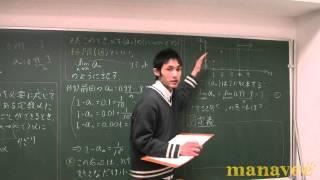 1.1.3 数列の収束-4