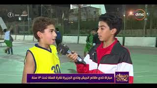 مساء dmc - تقرير ... | مباراة نادي طلائع الجيش ونادي الجزيرة لكرة السلة تحت 13 سنة |