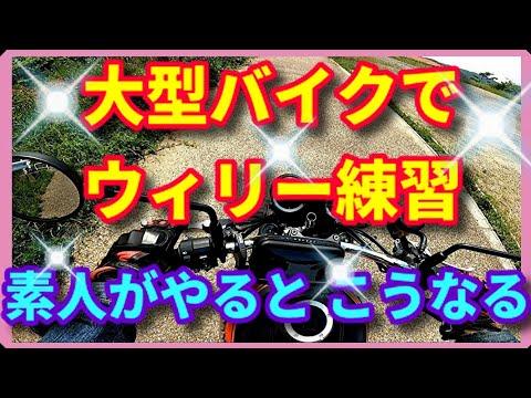 【バイク】kawasaki Z900RSで 初ウィリーの練習してみた