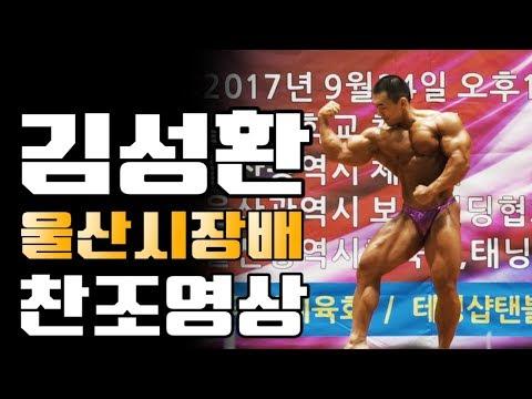 김성환 울산시장배 찬조영상