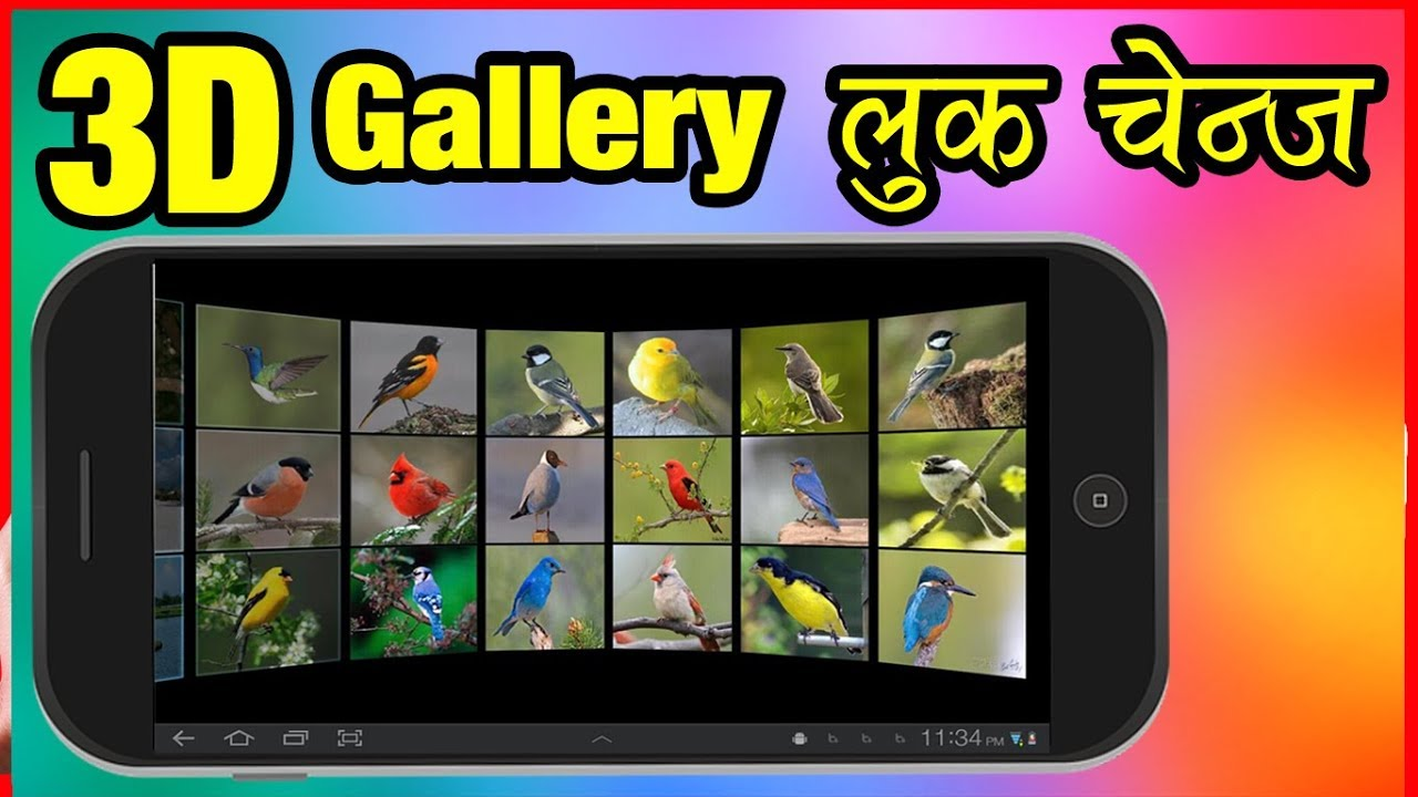 best 3d gallery/इसकी Style आपको पागल बना देगी /best gallery app for android  2017