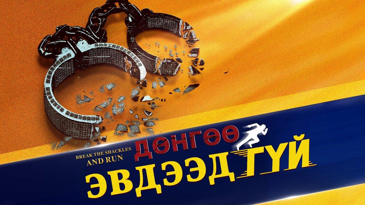 """Христийн сүмийн кино шууд үзэх HD """"Дөнгөө эвдээд гүй"""" Трейлер (Монгол хэлээр)"""
