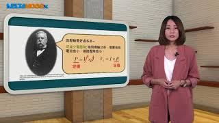 [高工]電工機械_三相感應電動機