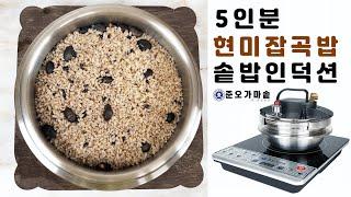 현미잡곡밥 5인분 솥밥인덕션 준오가마솥