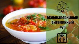 МАЛОКАЛОРИЙНЫЙ витаминный суп ДЛЯ ПОХУДЕНИЯ/Вкусные рецепты