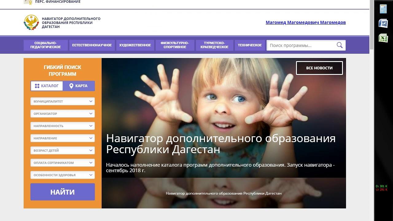 Инструкция по регистрации на сайте Навигатор.дети Дагестан
