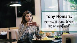 Taste of Dhaka | Tony Romas | Restaurant in Gulshan | Best Steak | Food Review