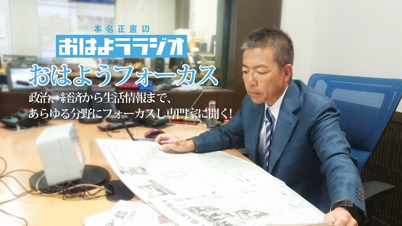 4月17日(火)おはようフォーカス 経産省が進める「キャッシュレス化」
